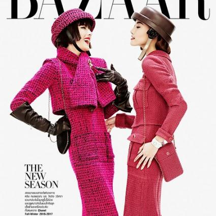 Harper's Bazaar, exhibit at the Museum of Decorative Arts